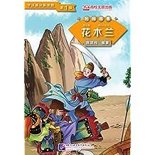 民间故事·花木兰 学汉语分级读物第1级 (学汉语分级读物 民间故事)