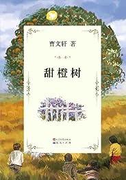 甜橙樹 (曹文軒純美小說系列(完整版))
