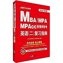 中公版·(2019)MBA、MPA、MPAcc管理类联考:英语(二)复习指南(附购书享研究生考生自习室+备考资料轻松学+在线题库任意练+考友圈答疑解惑)