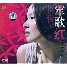 曹芙嘉:军歌红(1CD)