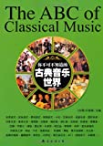 你不可不知道的古典音乐世界