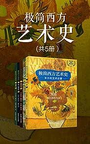 极简西方艺术史(套装共5本)(英汉对照,附赠赏析音频) (English Edition)