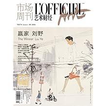 艺术财经 14年1月刊 精选版