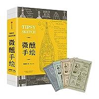 微醺手绘(附50元葡萄酒抵金券+4张精美手绘古典书签)