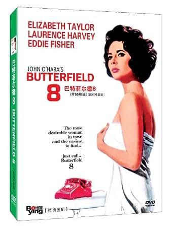 巴特菲尔德8(青楼艳妓)(DVD 数码修复版)