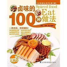 卤味的100种做法 (100种做法系列. 第2辑)