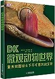 DK微觀動物世界