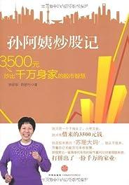 孙阿姨炒股记:3500元炒出千万身家的股市智慧 (蓝狮子·理财系列)
