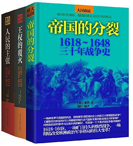 大国命运(套装共3册)