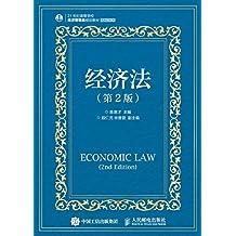 经济法(第2版)(实用版经管类经济法教材,理论、案例、习题相结合,应用性强)