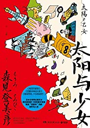 太陽與少女(日本奇幻小說大獎得主,直木獎多次入圍,文學界幻想天才森見登美彥出道十四年散文收錄。暢聊人生與創作。 )
