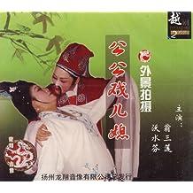 越剧:公公戏儿媳(2VCD)