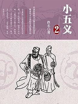 """""""小五义·二"""",作者:[佚名]"""