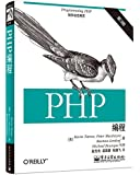 PHP编程(第3版)