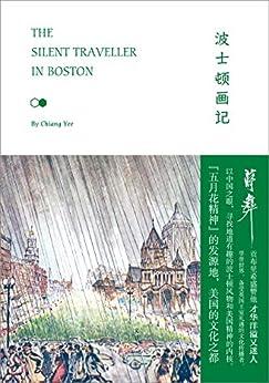 波士顿画记 (才华迷住贡布里希的作家和画家,享誉世界的文化传播者,以中国之眼,寻找地道有趣的波士顿风物和美国精神的内核 。)