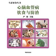 心脑血管病饮食与防治 (生活必备丛书)