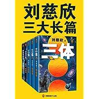 刘慈欣三大长篇代表作(《三体》《三体前传:球状闪电》《超新星纪元》,代表刘慈欣对宇宙和人生的终极思考!)