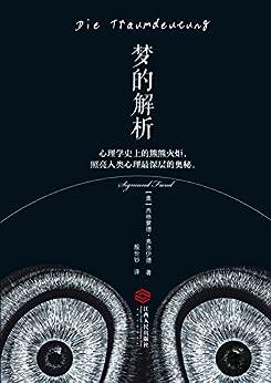 """""""梦的解析(经典畅销版)"""",作者:[西格蒙德·弗洛伊德]"""