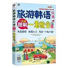 旅游韩语口语:图解一看就会-大家的旅行韩语入门学习书