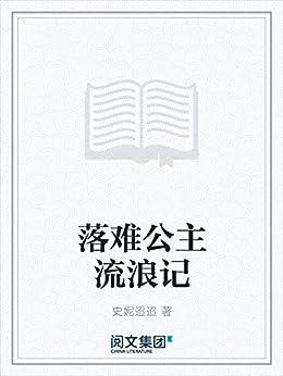 """""""落难公主流浪记"""",作者:[史妮迢迢]"""
