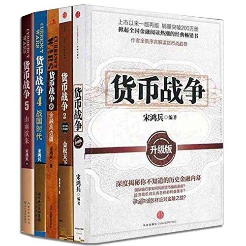 货币战争(套装共5册)
