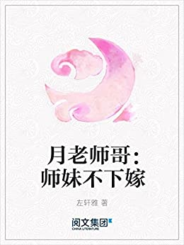"""""""月老师哥:师妹不下嫁"""",作者:[左轩雅]"""