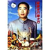 周恩来万隆之行(DVD)