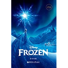 迪士尼英文原版·冰雪奇缘(附赠音频)