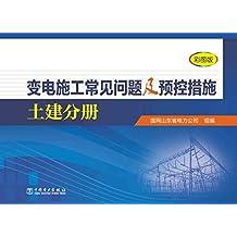 变电施工常见问题及预控措施.土建分册