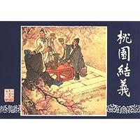 三国演义(连环画收藏本)(套装共60册)
