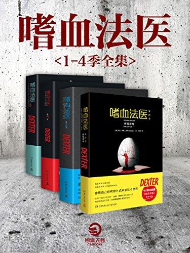 嗜血法医(4册)
