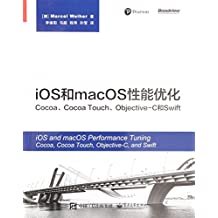 iOS和macOS性能优化:Cocoa、Cocoa Touch、Objective-C和Swift
