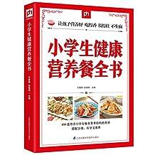 小学生健康营养餐全书 (409道符合小学生膳食营养结构的食谱!主食、荤菜、素菜、凉菜、汤、羹、粥……种类丰富,全面补充身体营养!)