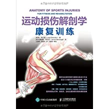 运动损伤解剖学:康复训练