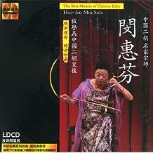 中国二胡名家宗师:闵惠芬(黑胶CD)