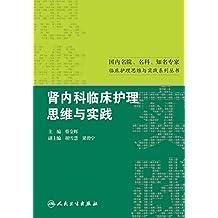 肾内科临床护理思维与实践 (国内名院、名科、知名专家临床护理思维与实践系列丛书)