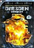 德累斯顿大轰炸(2DVD9)
