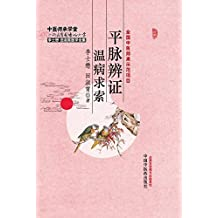 平脉辨证温病求索 (中医师承学堂)