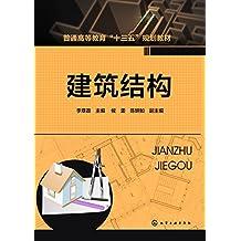 """建筑结构 (普通高等教育""""十三五""""规划教材)"""