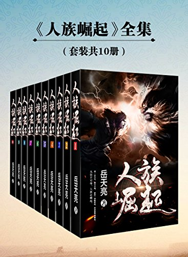 人族崛起(套装书全10册)