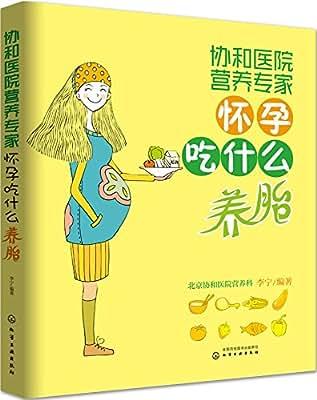 协和医院营养专家-怀孕吃什么养胎.pdf
