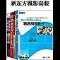 新东方雅思红宝书+真题精讲+各项突破(套装共7册)