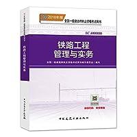 (2018年版)全国一级建造师执业资格考试用书:铁路工程管理与实务(1C400000)