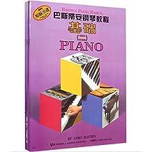 巴斯蒂安钢琴教程(二)(无声版)(套装共5册)(原版引进)