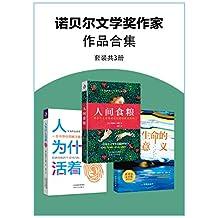 诺贝尔文学奖作家作品合集(套装共3册)