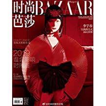 时尚芭莎杂志2019年1月上 李宇春 以我的方式回应世界
