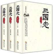 三國志(文白對照)(套裝全3冊)