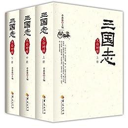 """""""三国志(文白对照)(套装全3册)"""",作者:[章惠康]"""