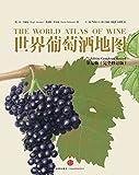 世界葡萄酒地图(第7版)