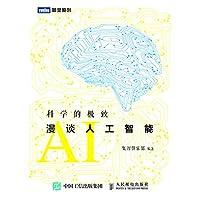 漫谈人工智能